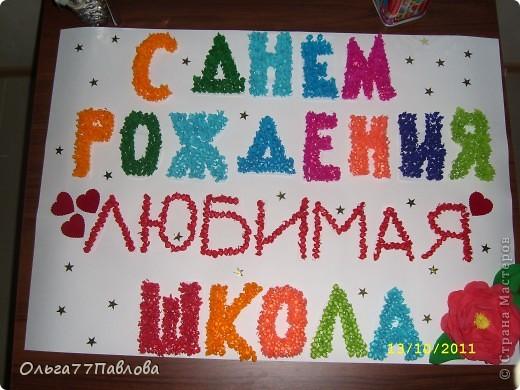 С днем рождения школа открытки своими руками