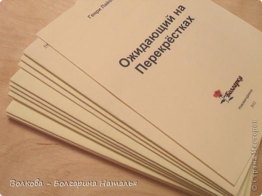 Книги собственного переплёта. фото 2
