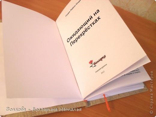 Книги собственного переплёта. фото 18