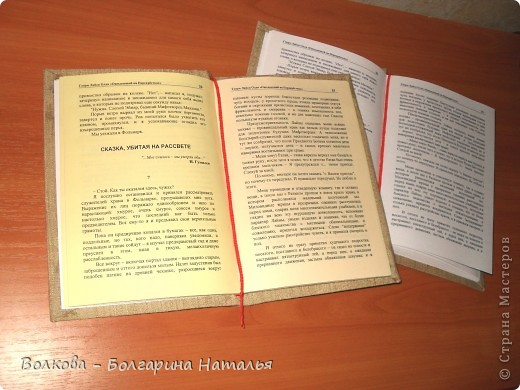 Книги собственного переплёта. фото 17