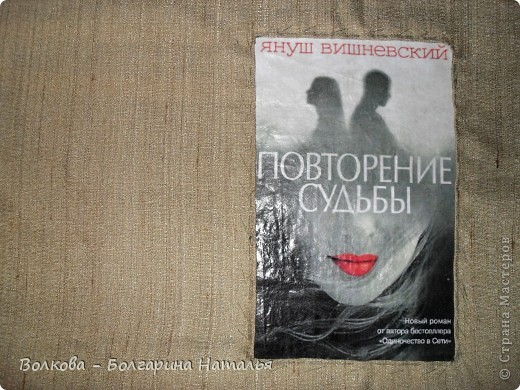 Книги собственного переплёта. фото 15