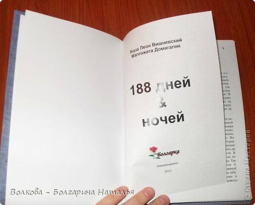 Книги собственного переплёта. фото 19