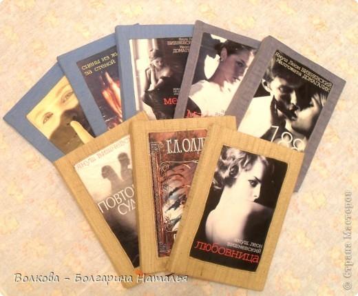 Книги собственного переплёта. фото 1