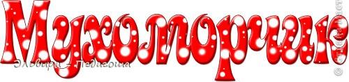 """Представляю вашему вниманию свою авторскую конкурсную работу """"Мухоморчик"""", которая заняла второе место в номинации """"Оригами"""" в конкурсе """"Бумажное творчество"""" на сайте Вектор-успеха. рф http://вектор-успеха.рф/load/108-1-0-1029   фото 2"""