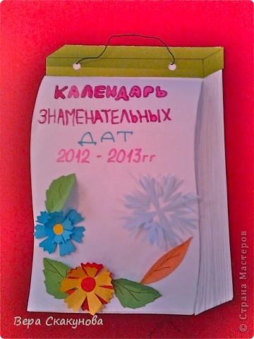 Календарь знаменательных дат предназначен дла поздравления родных и знакомых. Что также является оригинальной поздравительно открыткой, выполненной в технике - аппликация. Самое главное эти творческие работы - поздравления приносят радость людям. фото 1