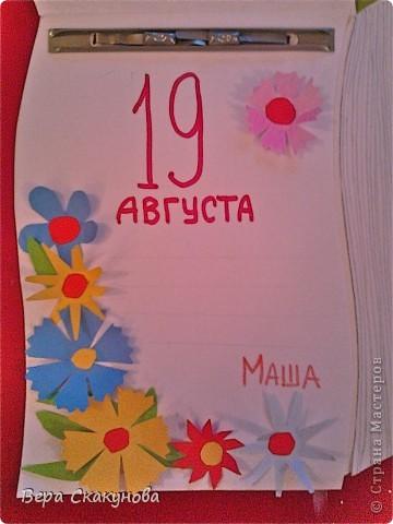 Календарь знаменательных дат предназначен дла поздравления родных и знакомых. Что также является оригинальной поздравительно открыткой, выполненной в технике - аппликация. Самое главное эти творческие работы - поздравления приносят радость людям. фото 5