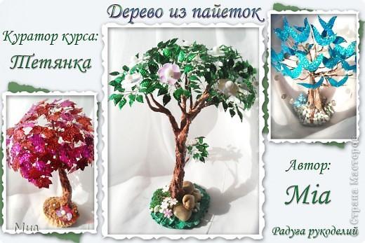 Много фото. Спасибо сайту Радуга Рукоделий и куратору курса Тетянке за возможность сделать такие чудесные деревья фото 1