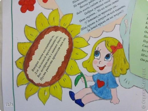 Вдогонку к ко вчерашнему Дню Воспитателя!!!!  Поздравляю ВСЕХ работников дошкольный учреждений с их профессиональным праздником. Вот такой плакат я делала в нашу группу с поздравлениями и самыми наилучшими пожеланиями счастья, здоровья, везения, удачи и терпения... К сожалению, моя мышка заболела, мы с ней сейчас на больничном, и времени вчера выложить фотографии не было. Но лучше поздно, чем никогда. фото 4