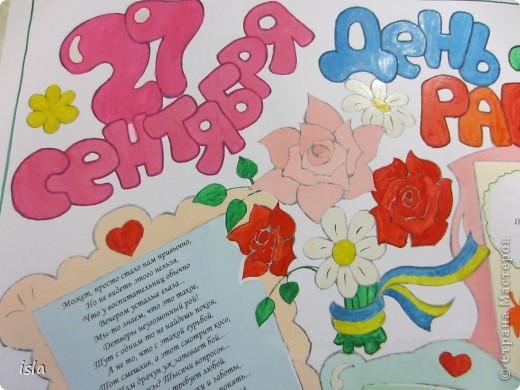 Вдогонку к ко вчерашнему Дню Воспитателя!!!!  Поздравляю ВСЕХ работников дошкольный учреждений с их профессиональным праздником. Вот такой плакат я делала в нашу группу с поздравлениями и самыми наилучшими пожеланиями счастья, здоровья, везения, удачи и терпения... К сожалению, моя мышка заболела, мы с ней сейчас на больничном, и времени вчера выложить фотографии не было. Но лучше поздно, чем никогда. фото 2