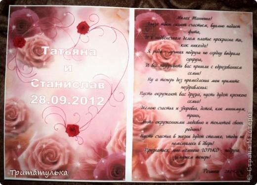 свадебная открытка(заказ). фото неудачные, фотографировала поздно вечером фото 2