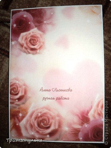 свадебная открытка(заказ). фото неудачные, фотографировала поздно вечером фото 4