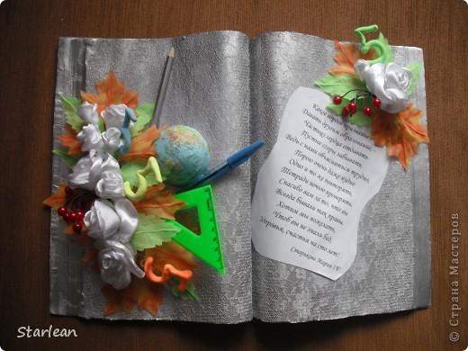 в школе у племянницы проходит конкурс на лучшую поздравительную открытку ко дню учителя, вот что решили смастерить фото 1
