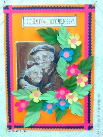 Открытка к  Дню пожилого человека
