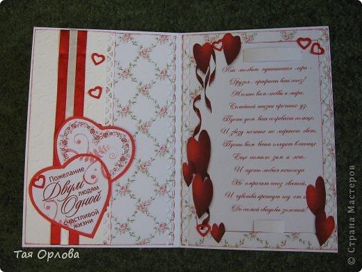 Приветик всем!Я сегодня к вам с открыткой к свадьбе.Красное и белое... фото 5