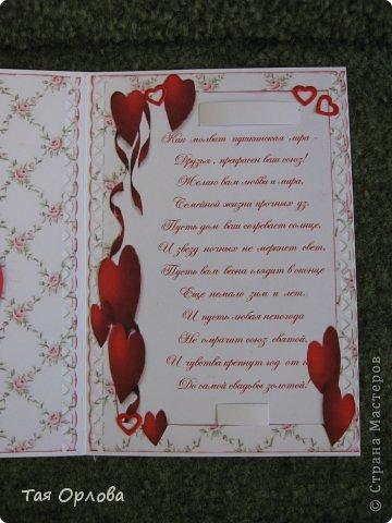 Приветик всем!Я сегодня к вам с открыткой к свадьбе.Красное и белое... фото 7