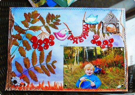 Итак хотя конечно желающих немного...или все очень заняты...начинаю выкладывать задания-идеи по нашему СП, возможно в процессе будут желающие присоединиться. Первая страничка с котором мы со старим сынишкой начали конечно же была посвящена клену, мне кажется что в нашей полосе это одно из самых красочных деревьев осенью.... Поэтому первое задание будет посвящено ему родимому: 1. Обязательный элемент - листья 2. Обязательный цвет - красный (должен присутствовать в работе...не важно его кол-во) 3. Обязательный творческий элемент - рисунок акварелью или акварельными карандашами(можно использовать раскрашенные штампы) ну и наша с ребенком работа, так сказать для вдохновения....Основа акварельная бумага, подложка бумага для пастели, по периметру прострочена на машинке, так лист становится по-плотнее, использованы листья различного вида кленов, которые мы нашли в нашем лесу, также листочки вырезанные из красного фетра. Рисунок акварельными карандашами, и немного объемного медного контура. Также для декора использованы семена клена... фото 2