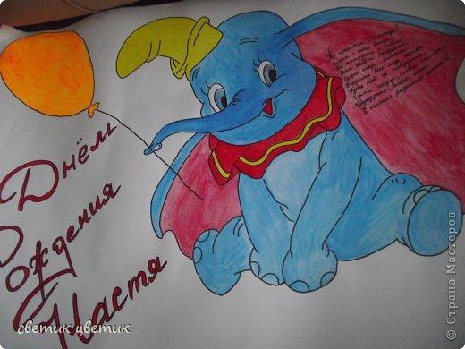 Плакат рисовала на день рождения Доченьки фото 4