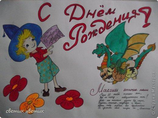 Плакат рисовала на день рождения Доченьки фото 2