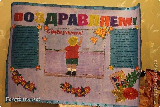 Нашим дорогим учителям с наилучшими поздравлениями)))  фото 2