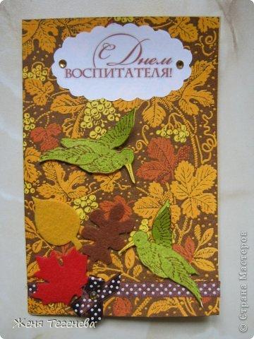 Вот такие открыточки мы подарили дочкиным воспитателям. фото 1