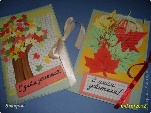 Хэллоуин, открытки своими руками дома ко дню учителя от ребенка