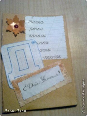 Старшая дочка учится во 2 классе и вот такие открыточки-малютки сделала на день учителя. фото 5