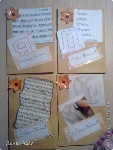 Старшая дочка учится во 2 классе и вот такие открыточки-малютки сделала на день учителя. фото 1