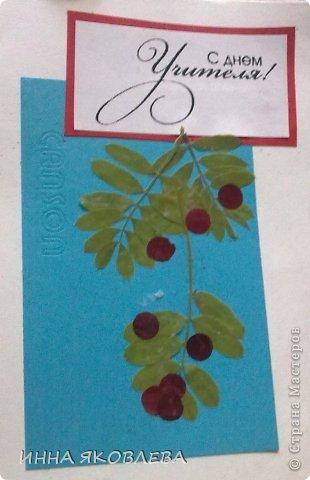 Вот такие открытки мы сделали любимым учителям! фото 4