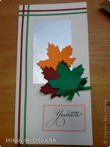 Вот такие открытки мы сделали любимым учителям! фото 1