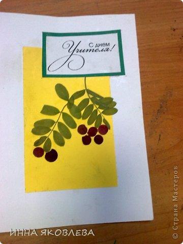 Вот такие открытки мы сделали любимым учителям! фото 5