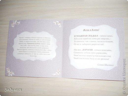 Вот такая открыточка получилась на бумажную свадьбу друзей как делать цветочки вот здесь МК Кочевницы https://stranamasterov.ru/node/26506 фото 2