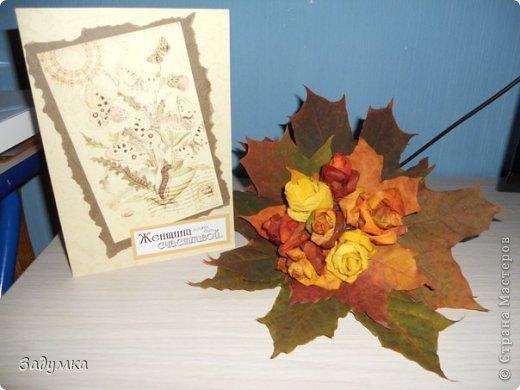 Вот такая открыточка и осенний букет для моей мамочки получился на день рождения!