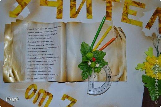 Чуточку с опозданием, но все же хочу поздравить всех учителей!  фото 2