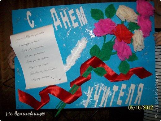 Такой плакат дочери в школу сделала. фото 1