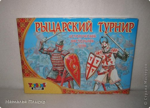 """Когда Маша (Бригантина) объявила этот конкурс (http://stranamasterov.ru/node/372481), мы с Егоркой сразу же решили принять в нём участие, ведь рыцари и средневековье - наша любимая тема... На этой фотографии в центре моя работа и часть Егоркиной коллекции """"рыцарских"""" игрушек... фото 23"""