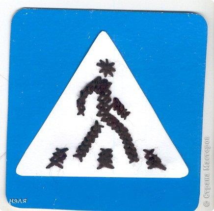 Дорожные знаки фото 6