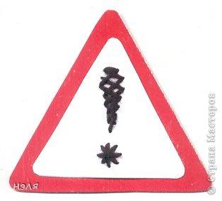 Дорожные знаки фото 2