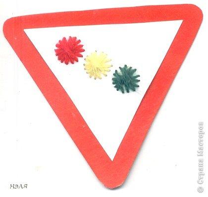 Дорожные знаки фото 4