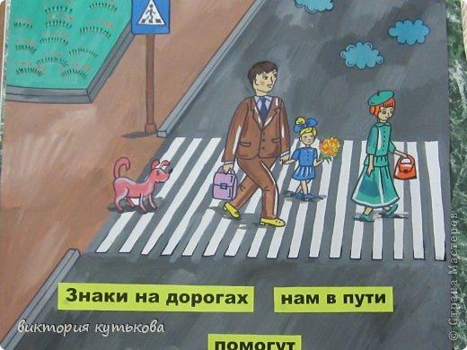 Правило дорожного движения в картинках нарисовать