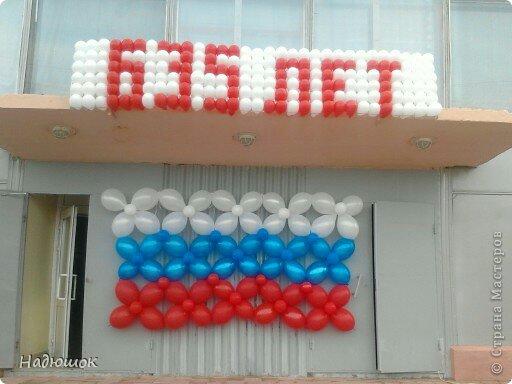 Флаг россии из шаров своими руками 397
