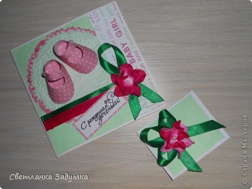 очень хотела попробовать сделать эти бумажные пинеточки, а тут и случай подвернулся - открытку заказали !с новорожденным! - вот у меня и получилась вот такая - места для денег в открытке не нашлось, поэтому сделала маленький конвертик