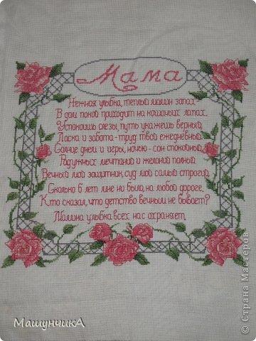 крестом Вышивка для мамы