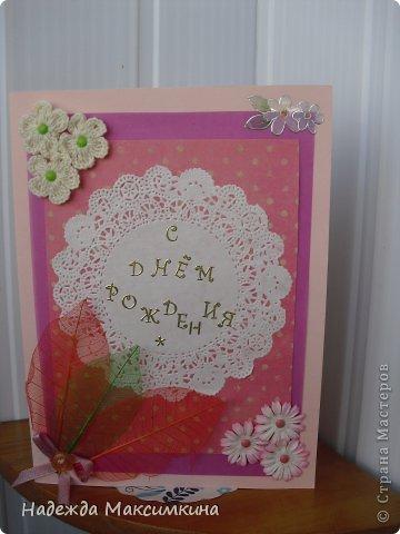 Привет всем! Эту открытку сделала для подруги на день рождения.