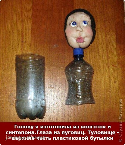 Бутылка для кукол своими руками мастер класс 36