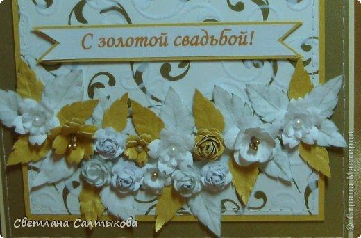 золотая свадьба открытки: