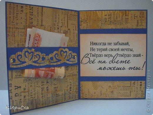 Красивая открытка брату своими руками