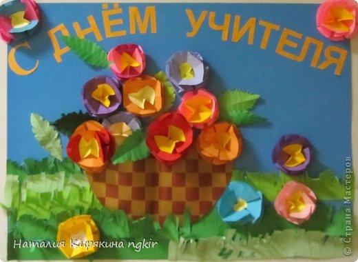 Коллективная открытка ко дню учителя 4 класс