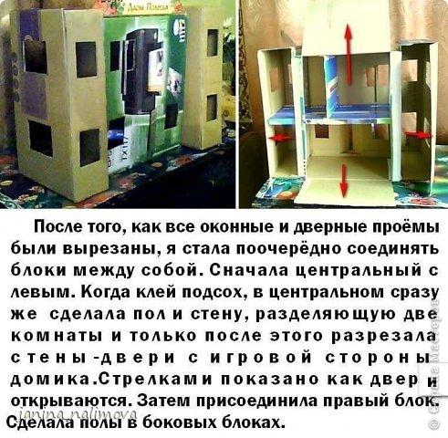 Мастер-класс Макет модель КУКОЛЬНЫЙ ДОМИК из картона МК Бумага Карандаш Картон Клей Коробки фото 5.