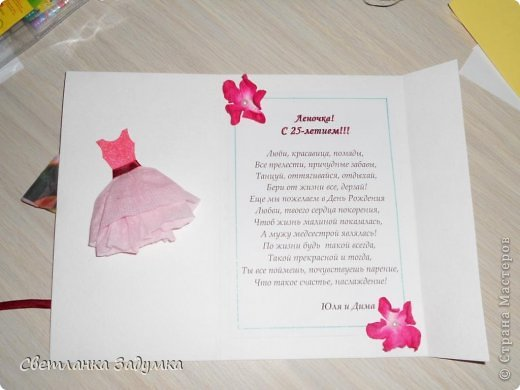так понравилась самой идея моей прежней открытки с вырезанием и объемными элементами https://stranamasterov.ru/node/435400, что хотелось еще раз ее воплотить))) вот такое новое воплощенеи в подарок девушке на 25 лет) фото 2