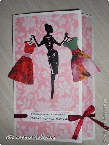 С днем рождения открытка моднице